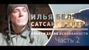Илья Беляев. Сатсанг в Киеве. «Пробуждение осознанности» 31.03.18-01.04.18 Часть 2