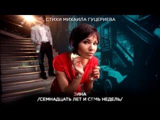 Михаил Гуцериев - Зина [Семнадцать лет и семь недель]