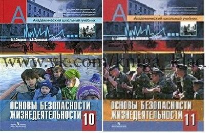 Скачать Учебник Обж 10 Класс Смирнов Хренников