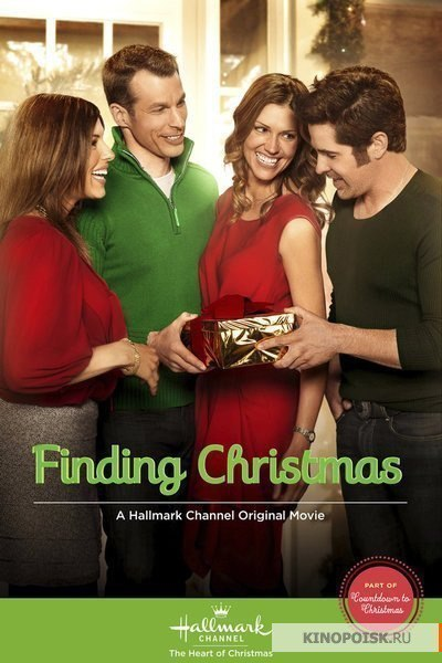 В поисках Рождества (2013)