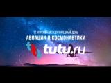Международный день авиации и космонавтики - 2018