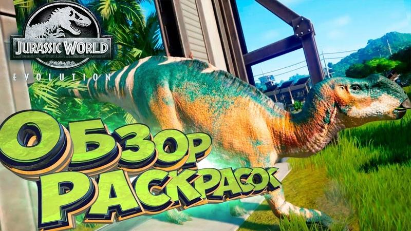 МУТТАБУРРАЗАВР Идеальный Парк Динозавров Jurassic World EVOLUTION 2