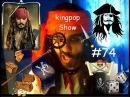 Джек Воробей в Чат рулетка Kingpop Show #74 видеочат Пираты карибского моря