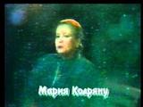 МАРИЯ КОДРЯНУ -