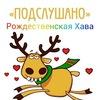 Подслушано Р.Хава (Воронеж)