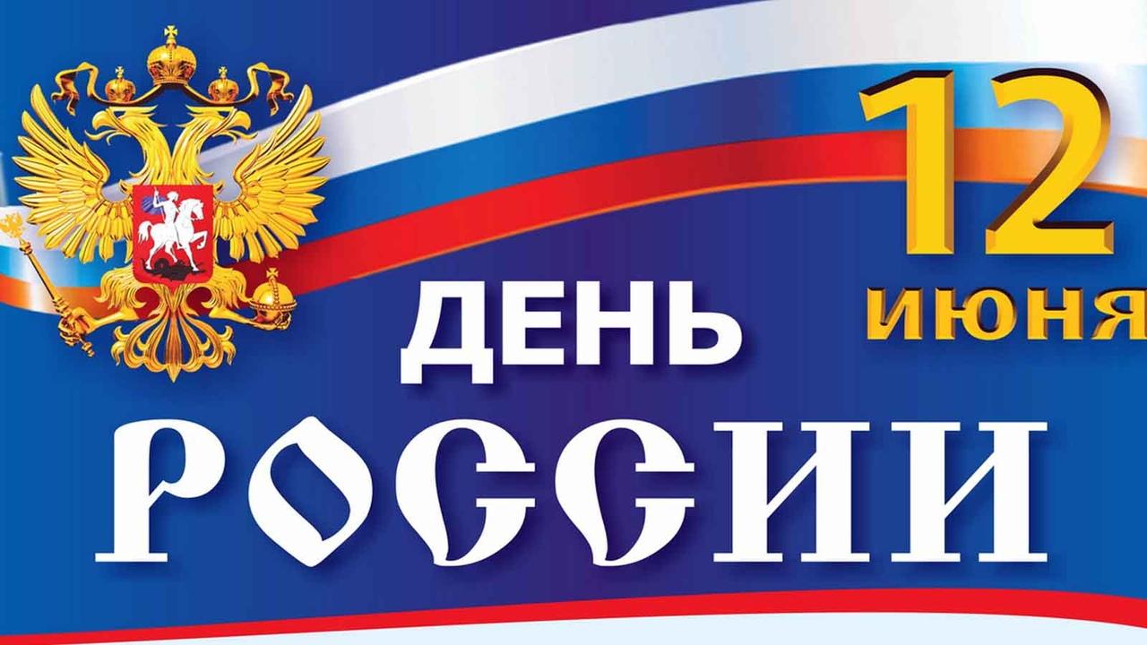 Днем, фон открытки на день россии