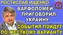 Ростислав Ищенко: Украина уверенно идет к всеобщей смуте на религиозной почве 12.10.2018