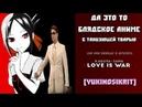 KAGUYA-SAMA LOVE IS WAR | КАК НЕ БЫТЬ КУКОЛДОМ [YukiNoSikrit]