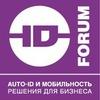 Auto-ID & Mobility Форум - решения для бизнеса
