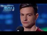 Станислав Гречко - Танцуют все 7 - Кастинг в Днепропетровске - 26.09.2014