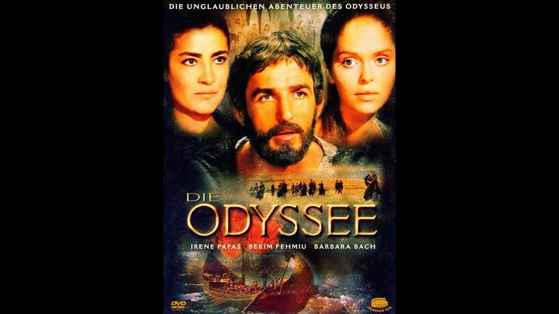 Приключения Одиссея (1968)