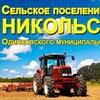 сельское поселение Никольское Одинцовского муниц