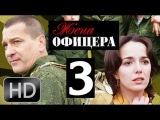 Жена офицера HD 3 серия из 8 драма мелодрама сериал