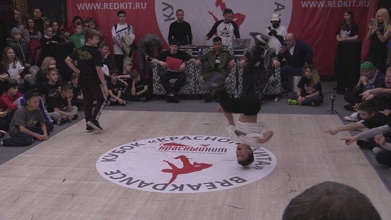 четвертьфинал kids bboy Lil Kirill vs bboy Fresh Кубок Красного Кита 20171216