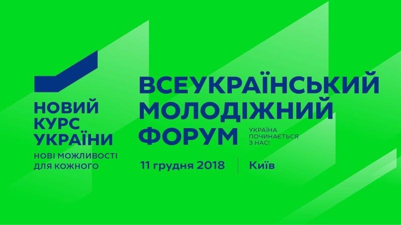 НАЖИВО. Всеукраїнський молодіжний форум