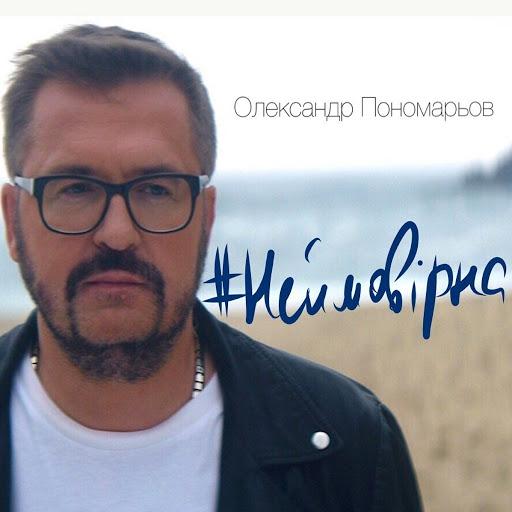 Олександр Пономарьов альбом Неймовірна