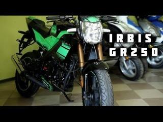 IRBIS GR250 ''Зелёненький''