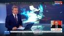 Новости на Россия 24 Новые технологии боевой корабль сделали невидимым для противника