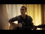 Фіолет-пусте.песня под гитару.(cover)Україньська пісня