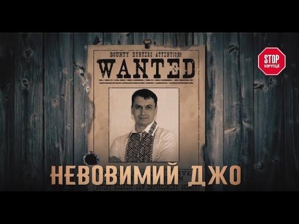 Невловимий Джо як збагатився на вирубці лісу директор Фастівського лісгоспу Олег Чемерський