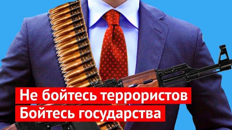 Не бойтесь террористов, бойтесь государства