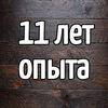 """МЕБЕЛЬ НА ЗАКАЗ - """"11 ЛЕТ ОПЫТА"""""""
