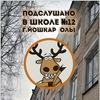 Подслушано в школе №12.г.Йошкар -Олы