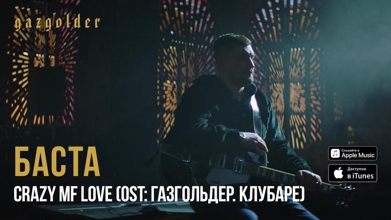 Баста - CrazyMFLove (OST: Газгольдер. Клубаре)