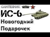ИС-6 Гайд (обзор), бой на ИС-6,