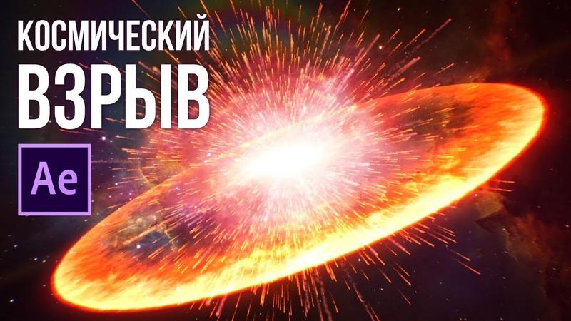 Космический взрыв в After Effects с кольцом плазмы (Praxis) - AEplug 235