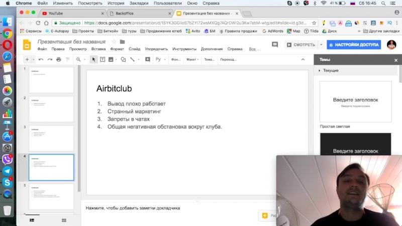 [Андрей Мохов] Airbitclub разбор.Заходить или нет. Что происходит в клубе.