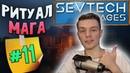 SevTech Ages | Ритуал И Мой Новый Дом 11 | Выживание в Майнкрафт С модами!