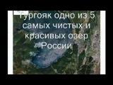 Песня А.Третьякова о Жемчужине Урала озере Тургояк!