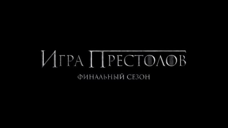 «Игра Престолов» 8 Сезон | Официальный трейлер | FOX.
