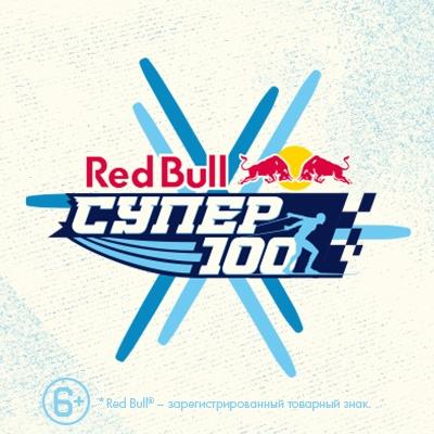 Афиша Казань Red Bull Супер 100