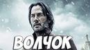 БОЕВИК 2018 НАНЕС УДАР! ВОЛЧОК Русские боевики 2018 новинки HD 1080P
