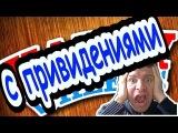 Happy Wheels и Эрик Зомби -  20 -  Непроходимый Особняк с привидениями! попытка 3