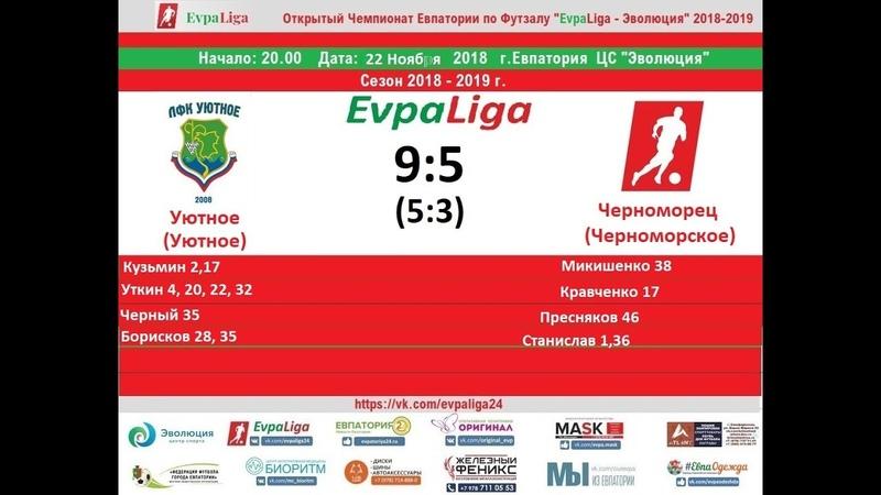 EvpaLiga 22.11.2018 Уютное (Уютное) - Черноморец (Черноморское)