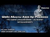 шейх Абдуль Азиз ар-Раджихи - устрани уподоблени исчезнет затруднение. ответ ашаритам (озвучка на русском)