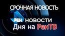 НОВОСТИ РЕН ТВ 17.08.2018 Новости сегодня