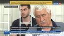 Новости на Россия 24 • Работайте, братья: в Махачкале судят убийц полицейского