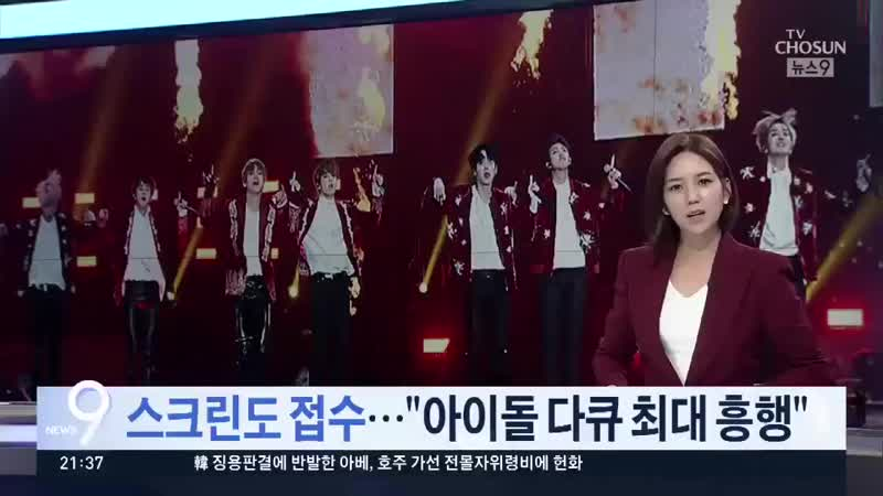 Documentary movie by BTS made a new record