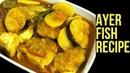 আইড় মাছ ভূনা   Ayer Fish Recipe   Aar Fish Curry   Bangladeshi Fish Recipe