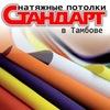 натяжные потолки в Тамбове - СТАНДАРТ