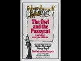 Филин и Кошечка(Путана и Умник) The Owl and the Pussycat, 1970 Михалёв,1080