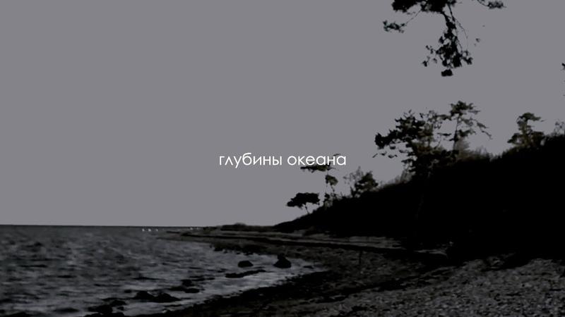 $UICIDEBOY$ — APRIL MOURNING / ПЕРЕВОД НА РУССКИЙ / BLACKVOID