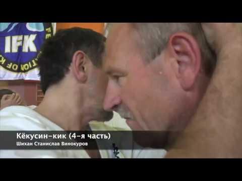 КЁКУСИН КИК (ЛШ ФКР-2018) 4. ЗАХВАТ ШЕИ, ОПРОКИДЫВАНИЕ