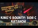 King's Bounty: Легенда о рыцаре. Бой с Катаной (невозможный, без потерь, 100 % урон войсками)
