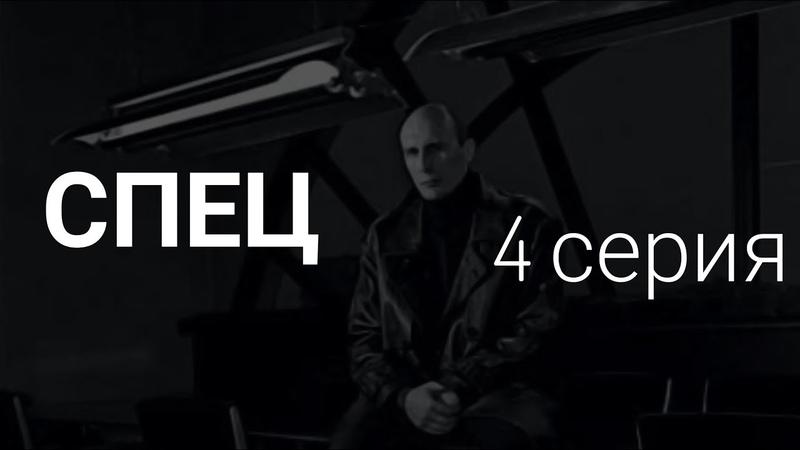 Спец — 4 серия (Виталий Дёмочка)