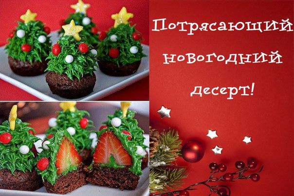 Потрясающий новогодний десерт!  Нам понадобится для кексиков:  Мука – 3 стакана Вода комнатной температуры – 2 стакана Сахар – 1.5-2 стакана  ▼Инструкция▼.